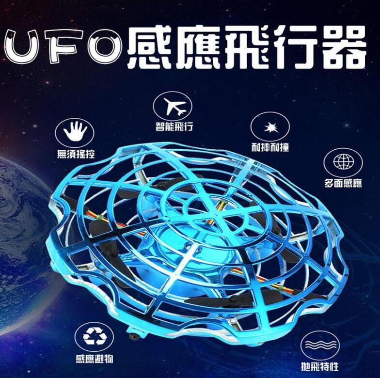台灣現貨供應UFO感應飛行器 感應飛行器 無重力感應飛行器 UFO飛碟 飛行器 手掌智能感應 無人機 兒童禮物 兒童玩具 韓衣館 618購物節 聖誕節禮物