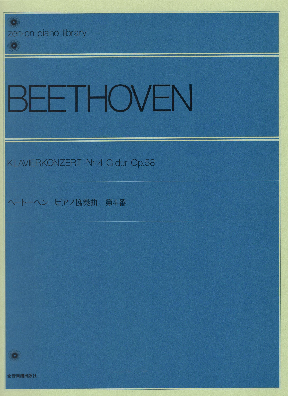 【雙鋼琴聯彈譜】貝多芬第四號鋼琴協奏曲 Beethoven Nr.4 G dur Op.58
