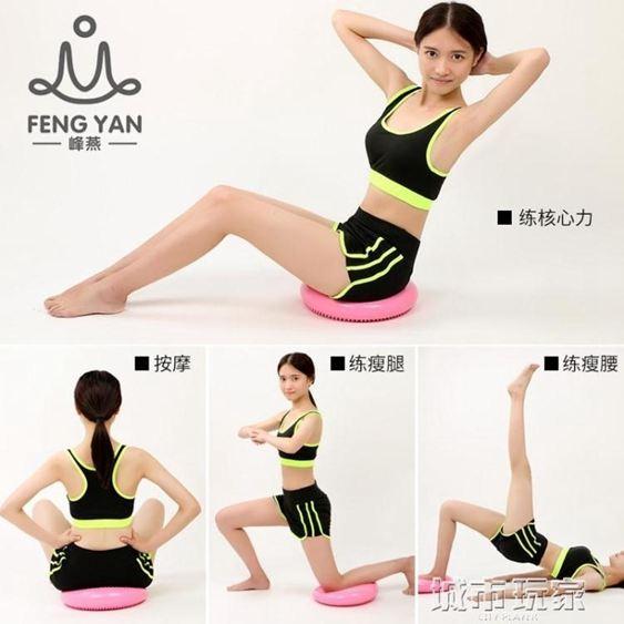 瑜伽球  峰燕按摩坐墊瑜伽平衡盤 軟墊加厚防爆平衡訓練球兒童平衡墊氣墊