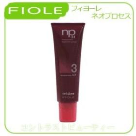 フィヨーレ NP3.1 ネオプロセス MF3 130g FIOLE ネオプロセス