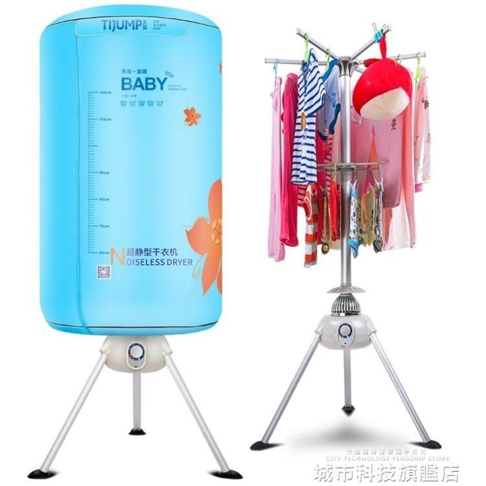 烘乾衣機 烘乾機家用風乾機烘衣機速乾衣服靜音圓形寶寶小型折疊乾衣機 年貨節預購