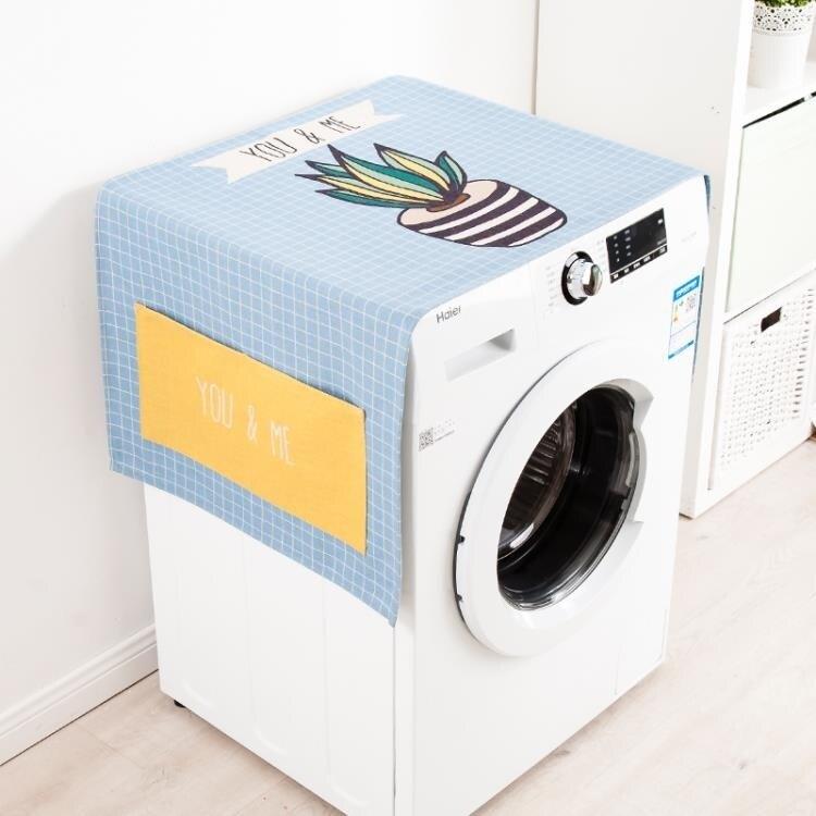 防塵罩 棉麻蓋布多肉單開門冰箱洗衣機防塵罩卡通布藝多用收納床頭櫃蓋巾 領券下定更優惠