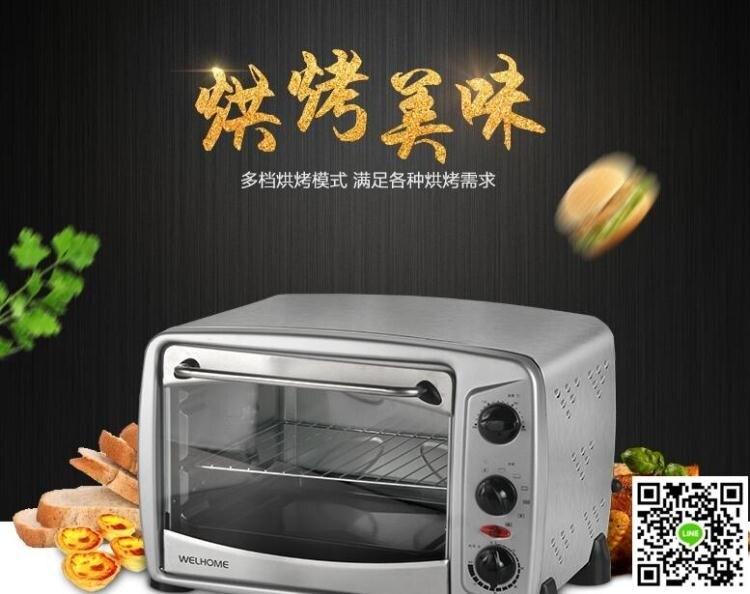 烤箱   多功能電烤箱全自動家商用19L 蛋糕烘焙烤箱
