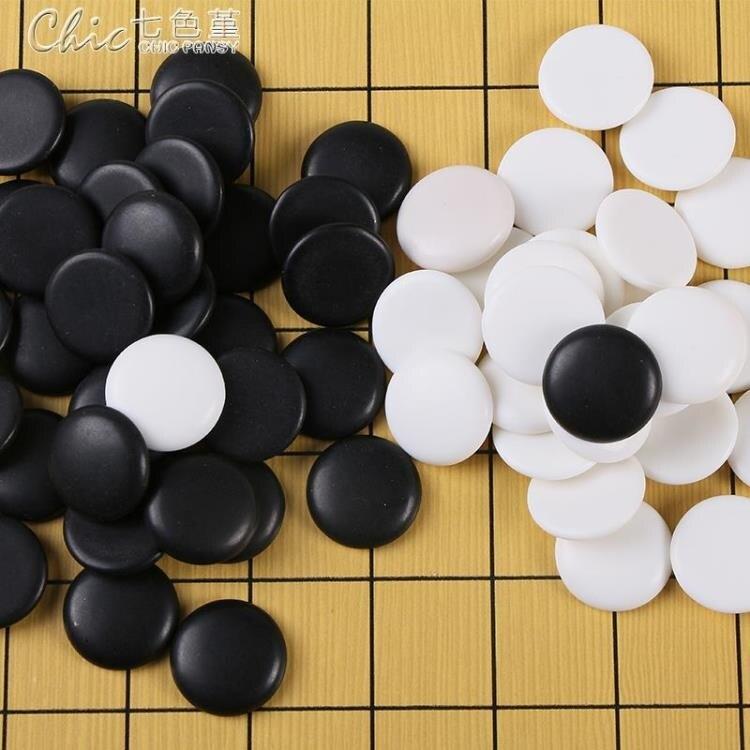 圍棋套裝兒童圍棋五子棋便攜式仿玉子仿皮盤初學者圍棋套裝  聖誕節禮物