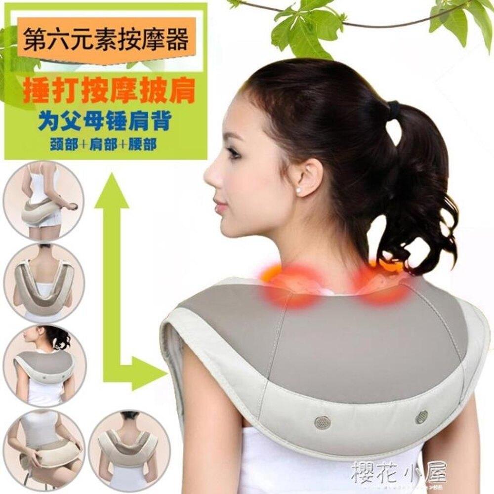 頸椎按摩器捶打勁椎按摩披肩肩頸肩膀多功能加熱家用頸部腰部肩部QM林之舍家居