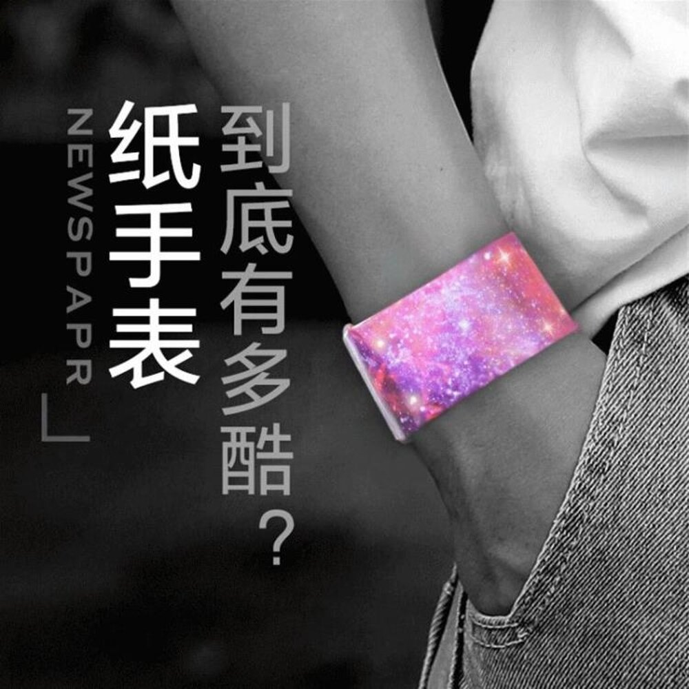 德國黑科技紙 手錶Papr Watch智能防水抖音新型創意男女情侶中國  領券下定更優惠