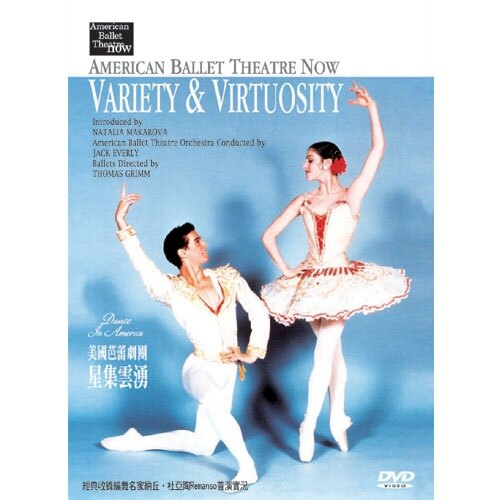 美國芭蕾舞團-星集雲湧 DVD