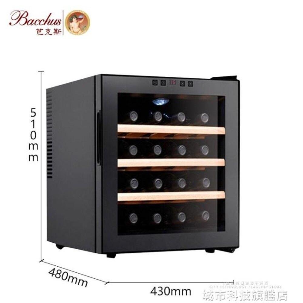 紅酒櫃 BW-50D1電子酒櫃恒溫葡萄酒紅酒櫃子 家用迷你型 清涼一夏特價