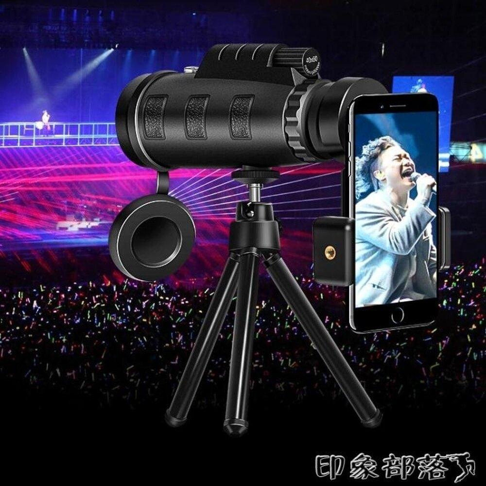 釣魚熊單筒手機望遠鏡高清高倍夜視非紅外人體透視成人演唱會拍照  全館免運