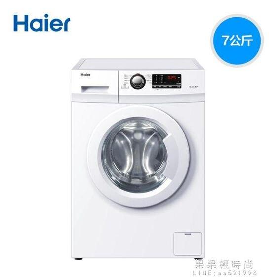 洗衣機Haier海爾7公斤KG小洗衣機全自動家用變頻滾筒超薄靜音EG7012B29W