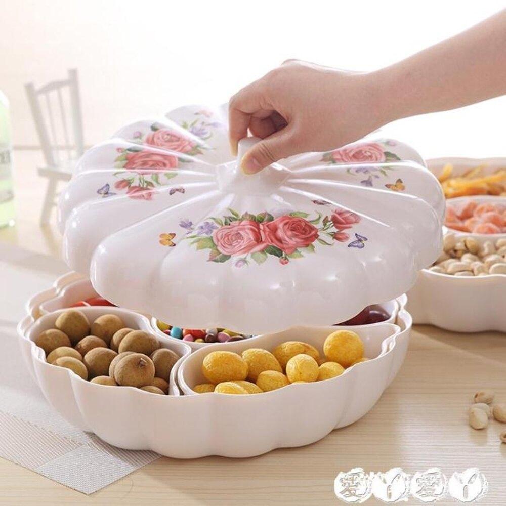 糖果盒 現代客廳創意干果盒家用婚慶分格帶蓋糖果盤大號加厚瓜子零食盤子 愛丫愛丫 母親節禮物