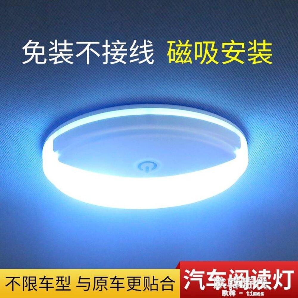 汽車後排車內LED閱讀燈免改裝吸頂燈照明加裝車頂車載後備箱燈 歐韓時代