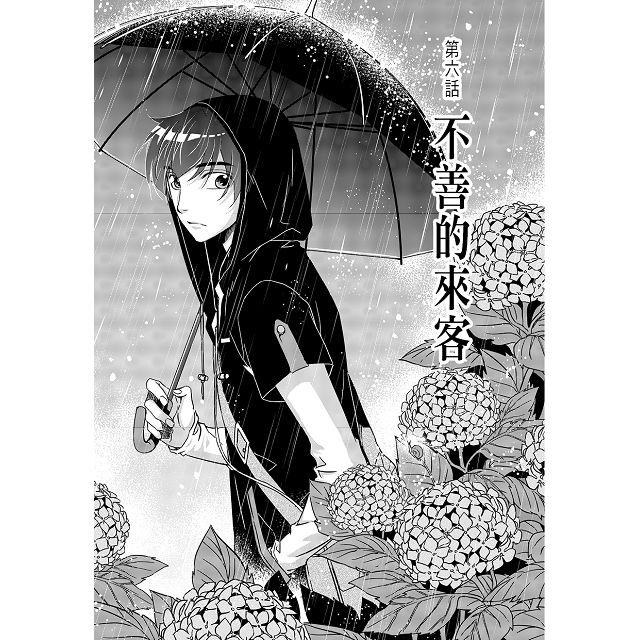 特殊傳說漫畫:學院篇02
