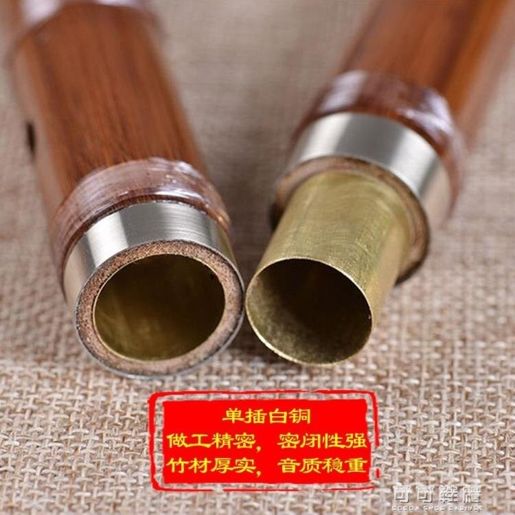 初學者入門苦竹笛子大學生兒童成年人雙節演奏橫笛包音質 可可鞋櫃 清涼一夏特價