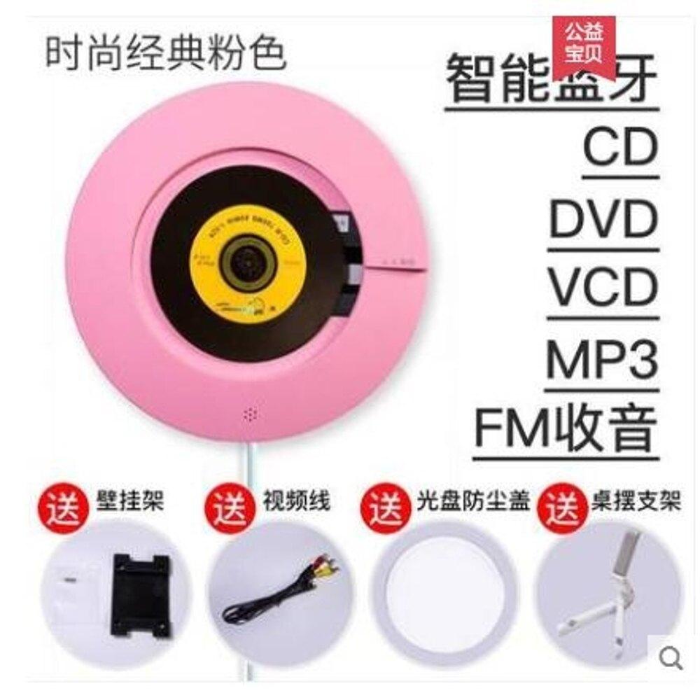 dvd影碟機cd機英語學生家用cd播放機光盤復讀機隨身聽便攜播放器 MKS免運 清涼一夏钜惠