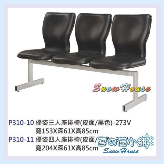 ╭☆雪之屋居家生活館☆╯S327-14 黑色皮面優姿四人座排椅-357V/公共椅/等候椅