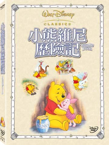 【迪士尼動畫】小熊維尼歷險記 DVD