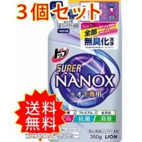 3個セット トップ スーパーNANOX ナノックス ニオイ専用 詰替え 350g ライオン 衣料用洗剤 ライオン まとめ買い 通常送料無料