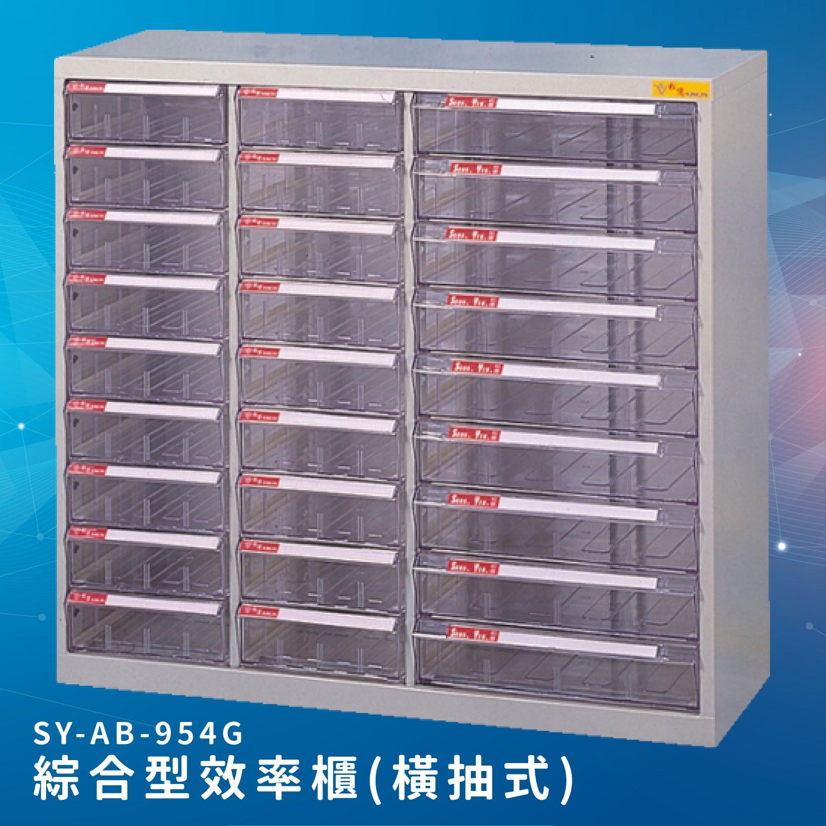 台灣製造【大富】SY-AB-954G 綜合效率櫃(橫抽式) 文件櫃 報表櫃 置物櫃 收納櫃 抽屜 台灣品牌 B4 A4