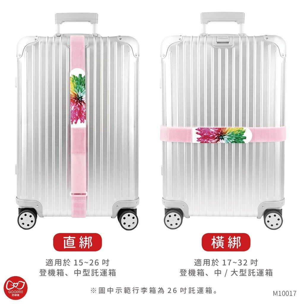 繽紛彩菊 可收納行李帶 5 x 215公分 / 行李帶 / 行李綁帶 / 行李束帶【創意生活】