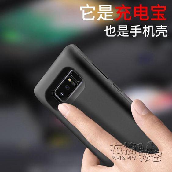 三星note8背夾電池note9超薄大容量S8 專用無線充電寶手機殼式充電器s9 便攜移
