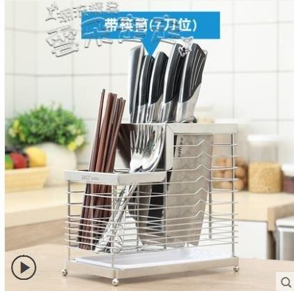 刀架家用放刀架廚房用品 304不銹鋼菜刀架置物架收納架子插刀