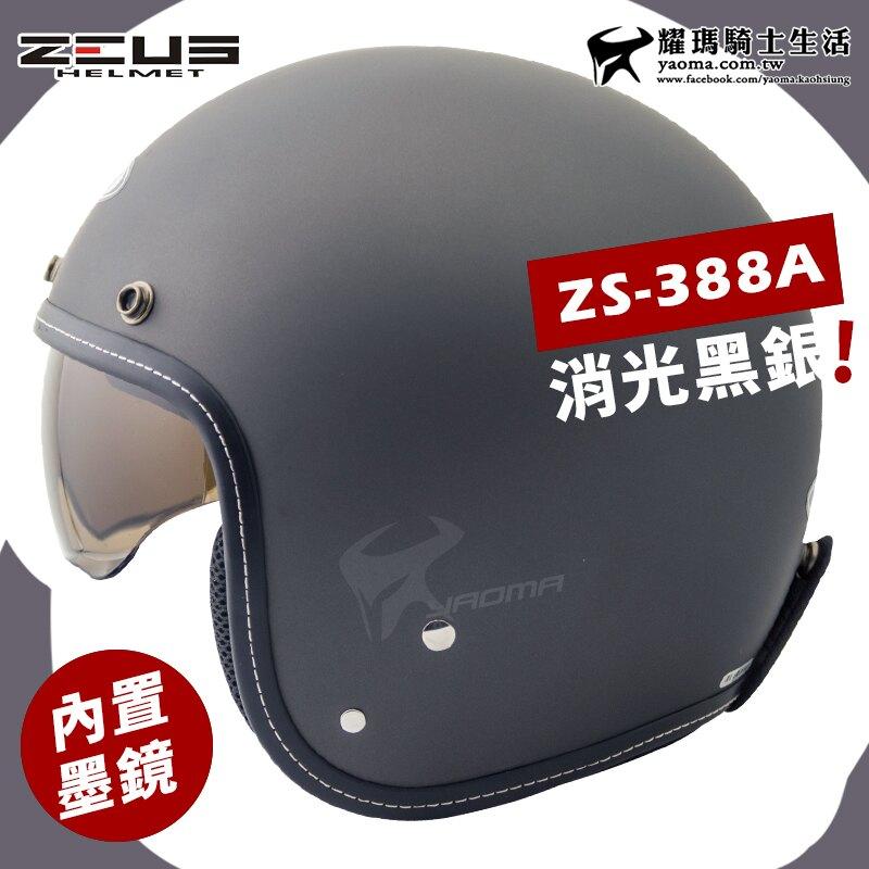 贈鏡片 ZEUS 安全帽 ZS-388A 消光黑銀 素色 內墨鏡 超輕 內襯可拆 插扣 復古帽 3/4罩 耀瑪騎士部品
