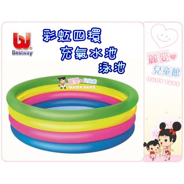 麗嬰兒童玩具館~歐美第一品牌-Bestway彩虹四環充氣水池/泳池(157*46cm)