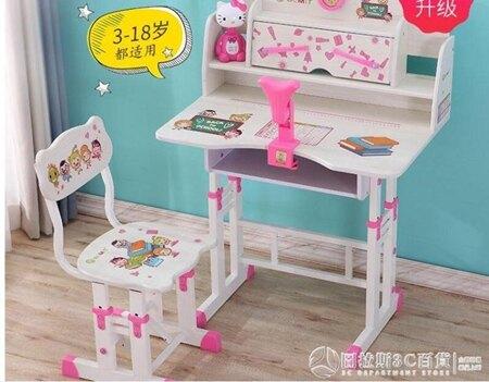 學習桌兒童書桌書櫃組合男孩女孩簡約課桌小學生寫字桌椅套裝家用   (圖拉斯) 清涼一夏钜惠