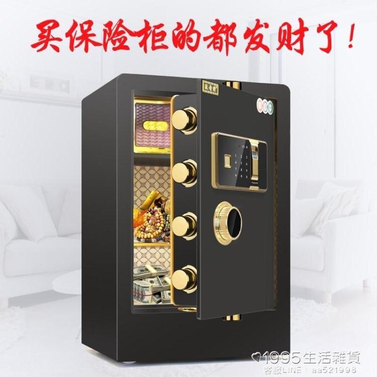 保險箱 全鋼保險櫃40/45/60cm/80cm高家用床頭入墻衣櫃保險箱辦公指紋小型保管箱   全館八五折