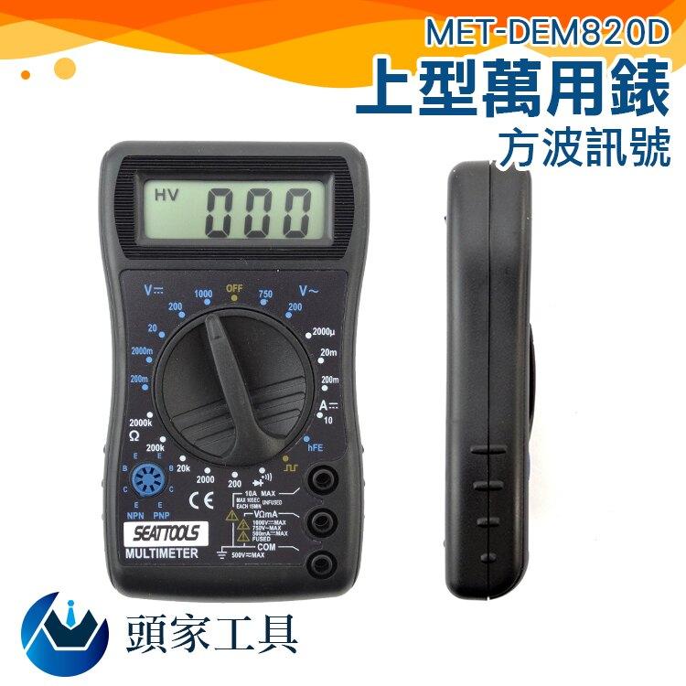 『頭家工具』方波訊號掌上型萬用電表直流電壓200mV-1000V 交流電壓200-750V 直流電流 電阻 二極體檢測 方波訊號 MET-DEM820D