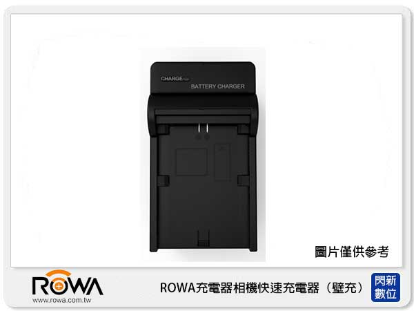 【免運費】ROWA相機 快速 充電器(壁充)座充 PANASONIC BLC12(BLC12)