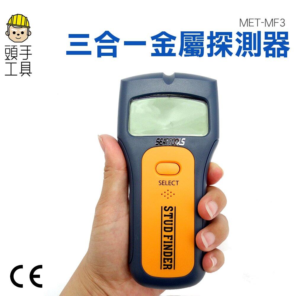 頭手工具//【金屬探測器】專業級牆體探測儀金屬探測儀可測PVC水管牆體探測儀定點偵測三種探測模式