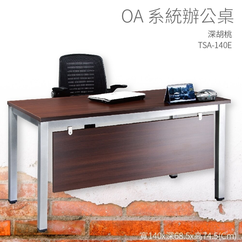 【OA系統辦公桌】TSA-140E 深胡桃 主管桌 辦公桌 辦公用品 辦公室 不含椅子 辦公家具 傢俱 烤銀柱腳