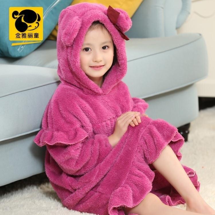兒童浴袍 兒童冬季睡裙中大童法蘭絨加厚保暖睡袍連帽睡衣女童珊瑚絨家居服