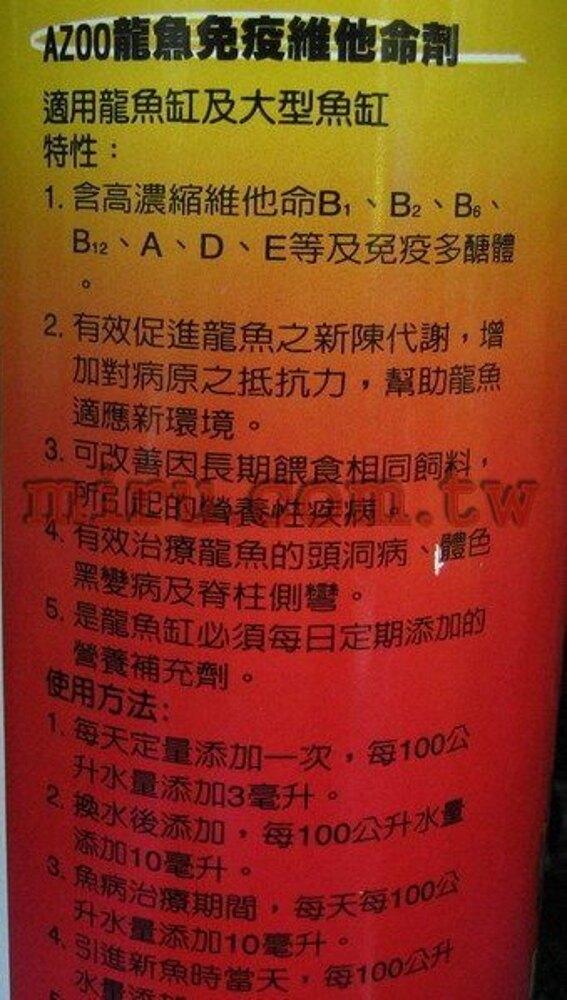 【西高地水族坊】AZOO 龍魚免疫維他命劑(500ml)