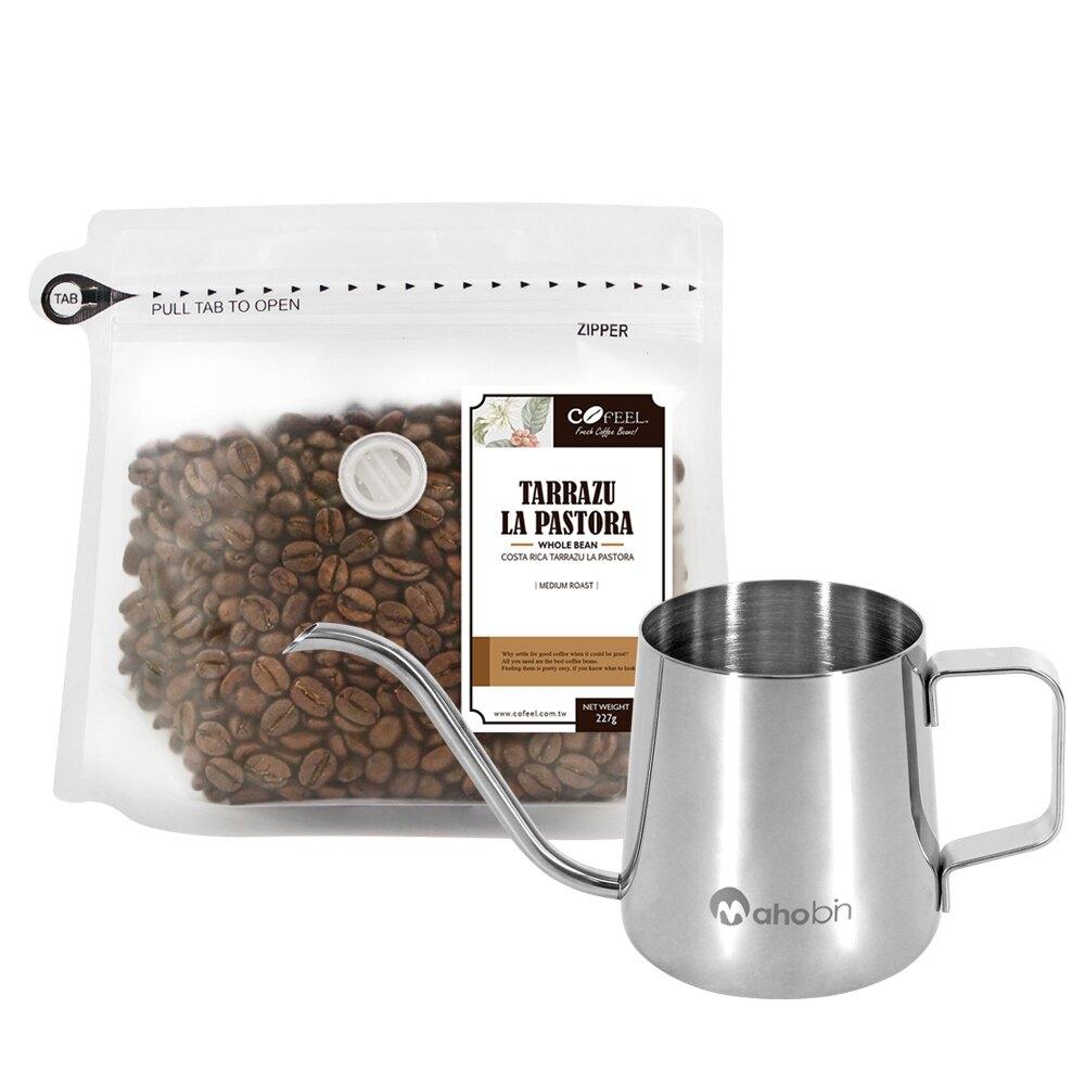 CoFeel 凱飛鮮烘豆哥斯大黎加牧童莊園中烘焙咖啡豆半磅+魔法瓶咖啡手沖細嘴壺【MF0429+MO0055】(SO0065M)