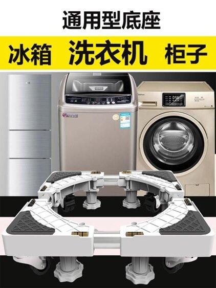 滾筒洗衣機底座架子行動萬向輪托架通用型全自動墊高冰箱支架腳架  聖誕節禮物