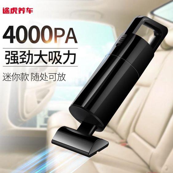 車載吸塵器汽車強力專用大功率家用車內兩用小型迷你充電車用