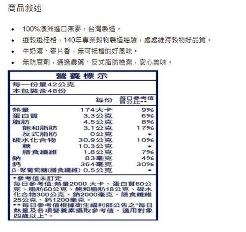桂格北海道風味特濃燕麥 42公克 X 48包
