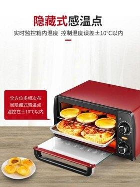 電烤箱家用烘焙機小烤箱迷你全自動小型12升L多功能烤箱  聖誕節禮物