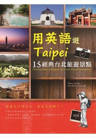 用英語遊Taipei:15經典台北旅遊景點(25K+1MP3)