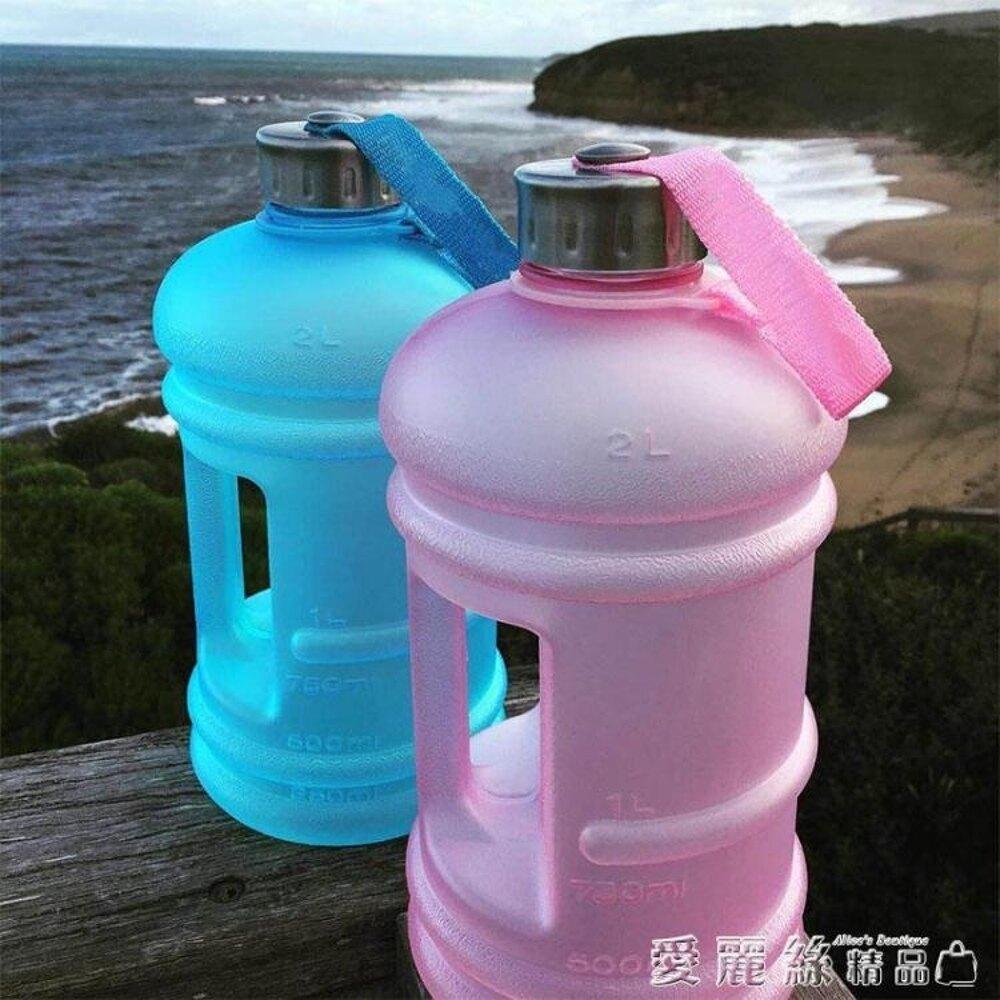 運動水杯健身水杯大容量男女運動水壺便攜戶外塑膠太空杯2L超大水桶杯
