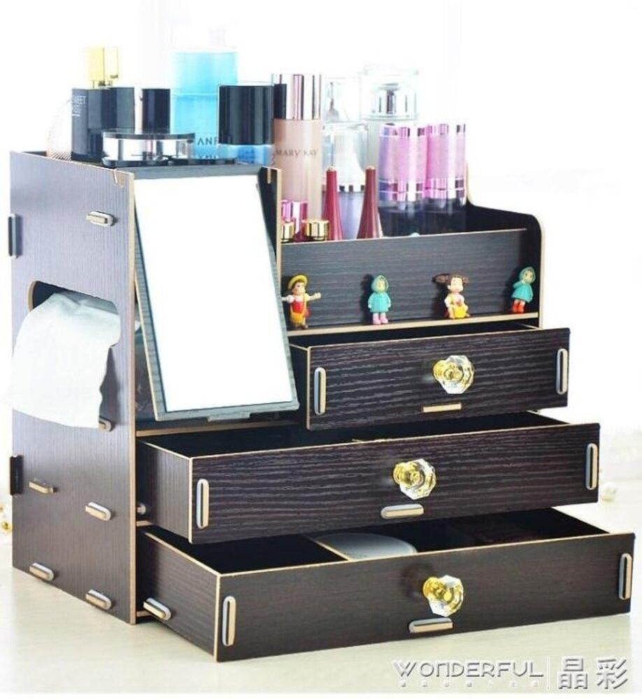 收納盒 桌面抽屜式木質化妝收納盒學生創意梳妝台木制整理盒組裝可拆   全館八五折