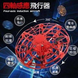 台灣現貨供應UFO感應飛行器 感應飛行器 無重力感應飛行器 UFO飛碟 飛行器 手掌智能感應 無人機 兒童禮物 兒童玩具 夏洛特居家名品
