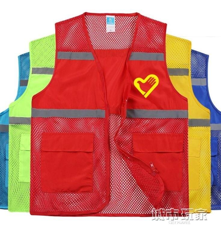 反光背心 透氣志愿者馬甲定制工作服定做義工熒光安全服網布反光馬夾印logo