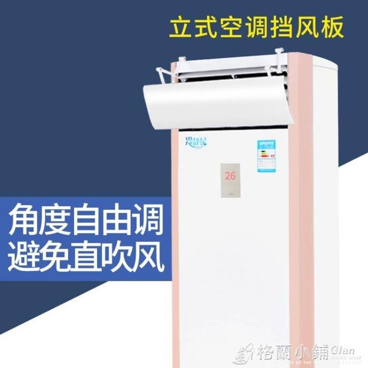D 立式空調擋風板防直吹空調擋板通用櫃式空調出風口遮風板擋風罩ATF