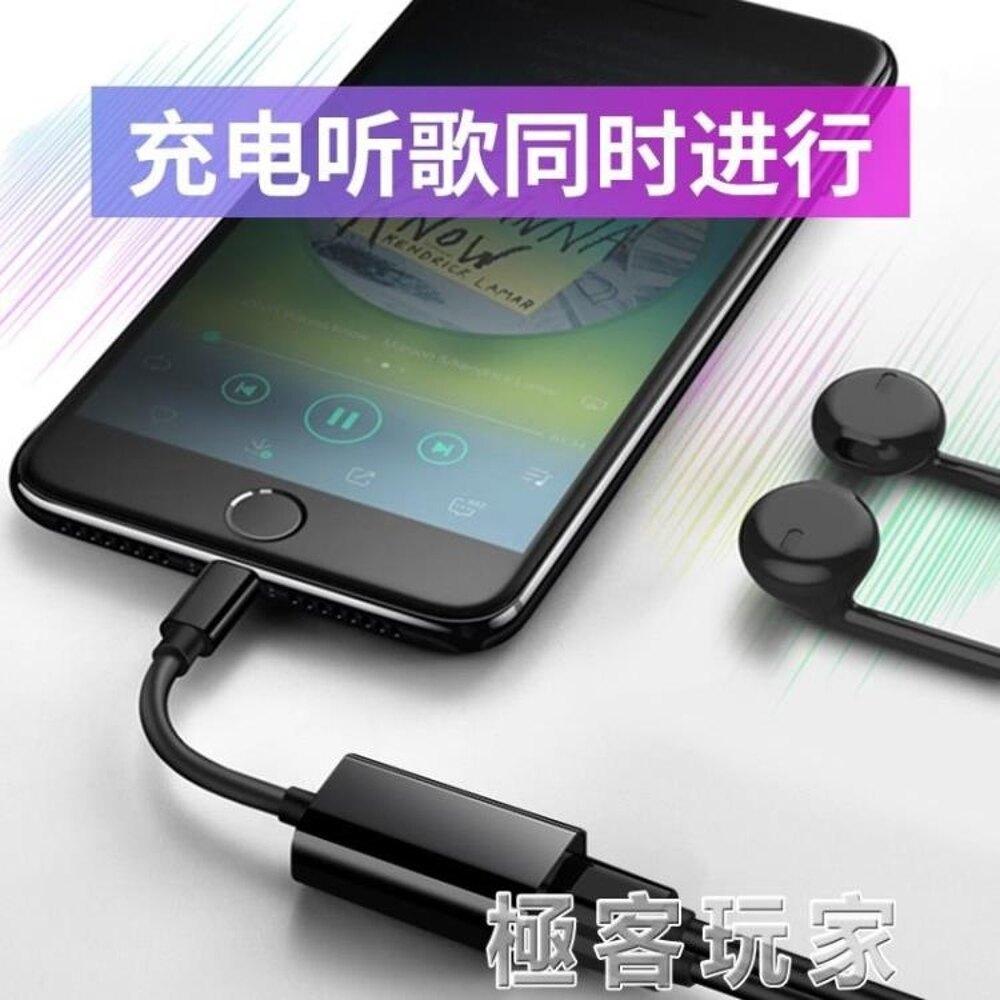 分線器 蘋果7耳機轉接頭7plus分線器充電聽歌二合一8雙頭i7插口8p轉換器x 極客玩家