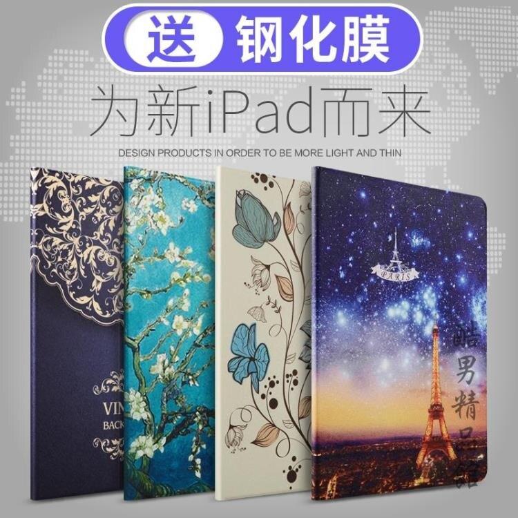 【次日達】2018新款Ipad保護套蘋果9.7英寸2017平板電腦Pad新版A1822皮套CY 酷男精品館 母親節禮物