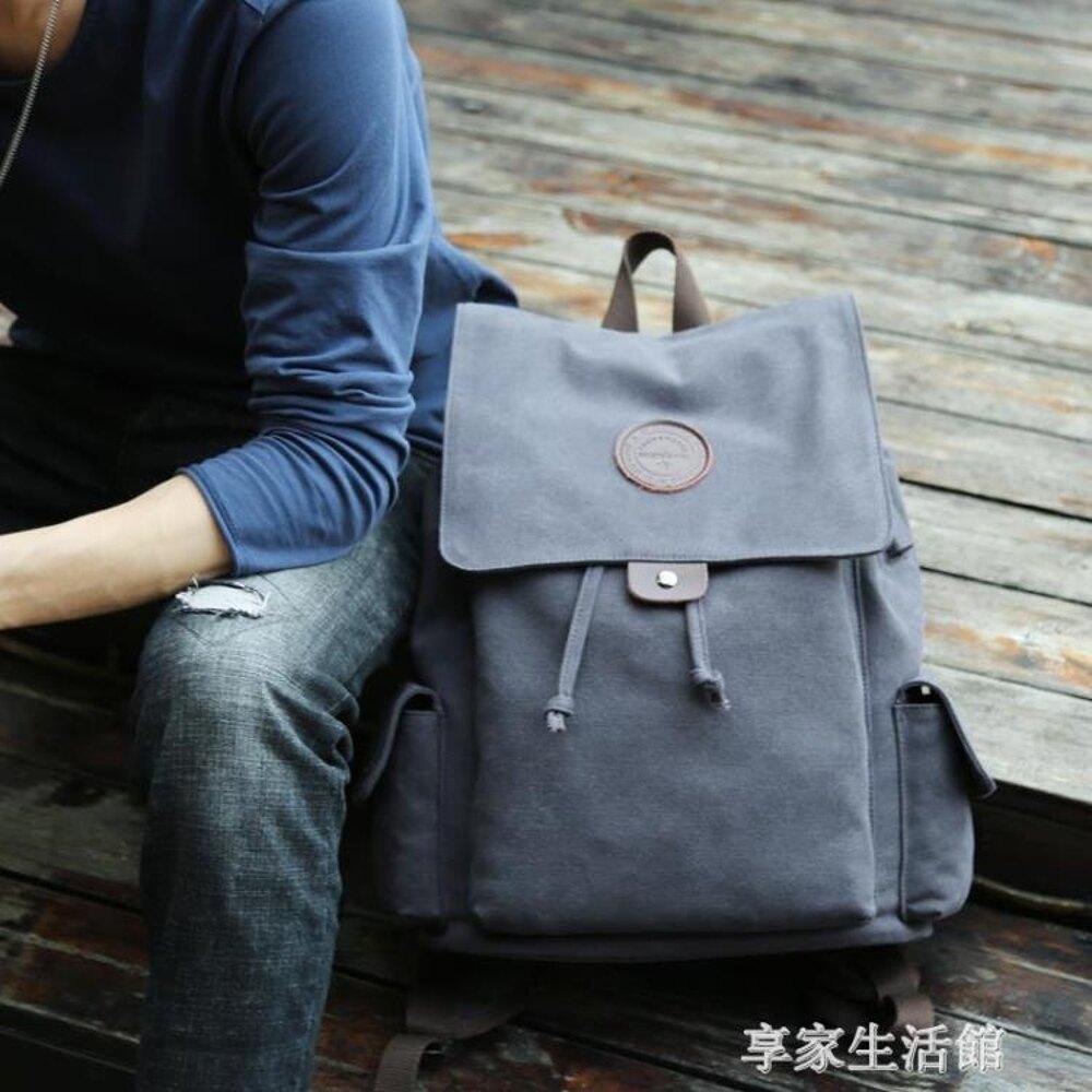 免運 休閒帆布男士雙肩包戶外運動背包大容量旅行背包男女電腦包書包